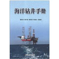 海洋钻井手册