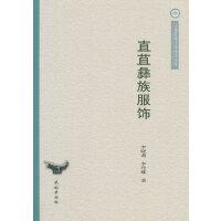 直苴彝族服饰 (云南民族大学学术文库)