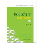 应用文写作项目化教程(第2版)(21世纪高职高专规划教材・公共课系列)