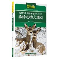 传世少儿科普名著(插图珍藏版)-珍稀动物大观园