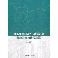 城市居民PM2.5�p排行�橛绊�因素�c路�竭x��