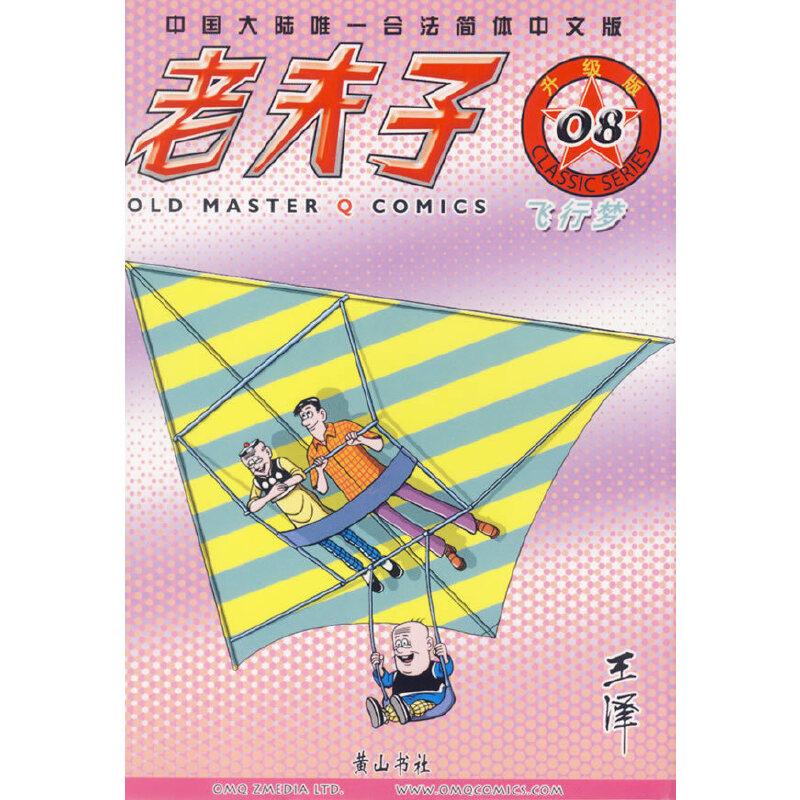 老夫子08——飞行梦(升级版)