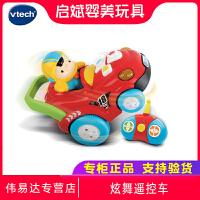 VTech伟易达炫舞遥控车儿童遥控车玩具车360旋转漂移赛车男孩玩具