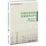 中国低碳金融发展报告2014 马晓明,蔡羽 北京大学出版社 9787301249833