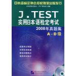 J.TEST实用日本语检定考试2008年真题集(A-D级)(含1MP3)