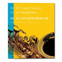 80首萨克斯管进阶练习曲(套装共2册)