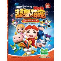 猪猪侠超星萌宠・心灵成长故事连环画(第一辑)签订契约吧少年