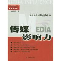 【二手书8成新】传媒影响力 喻国明 南方日报出版社