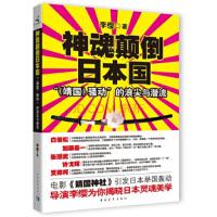 【正版二手书9成新左右】神魂颠倒日本国:《靖国》骚动的浪尖与潜流 李缨 中国青年出版社