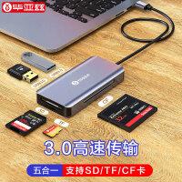 biaze读卡器USB3.0高速多合一sd/tf/cf卡内存大小卡多功能otg电脑通用佳能单反相机行车记录仪车载监控扩展
