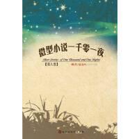 微型小说一千零一夜・第八卷(电子书)