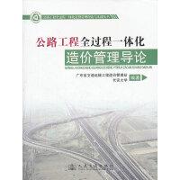 公路工程全过程一体化造价管理导论