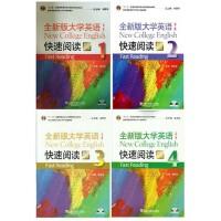 【正版二手书旧书9成新左右】全新版大学英语 第二版 快速阅读1234 新题型版四本一套带盘,组合9787544636575