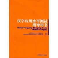 【正版二手书9成新左右】汉字应用水平测试指导用书 上海市语言文字水平测试中心写 上海画报出版社