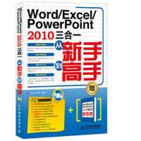 【正版二手书9成新左右】Word/Excel/PowerPoint 2010三合一从新手到高手 龙马工作室著 人民邮电