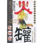 火罐 黄海涛著 成都时代出版社 9787546401164