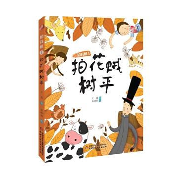 《儿童文学》童书馆:大拇指原创——拍花贼1·拍花贼树平
