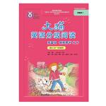 大猫英语分级阅读预备级教师用书(2)(适用于小学一年级下学期)(对应预备级2套装