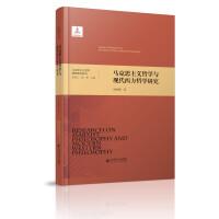 马克思主义哲学与现代西方哲学研究(精装)