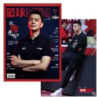 篮球杂志2021年2月总第431期 阿布都沙拉木 CBA专刊 体育扣篮当代体育赛事 邮发代号82-342刊