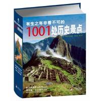 有生之年非看不可的1001处历史景点 (英国)理查德.卡文迪什 9787511719386