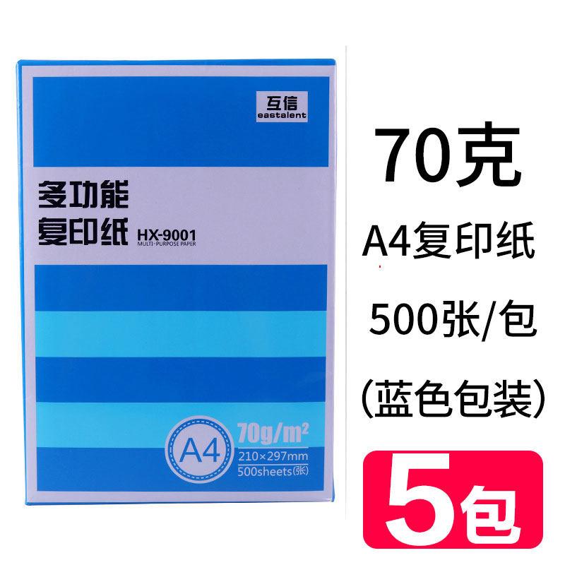 70克复印纸A4单包500张打印A5纸办公用品80G白纸a3纸整箱批发  可开发票,电子发票