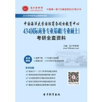 考研全套-2019年中国海洋大学国际商务硕士教育中心434国际商务专业基础[专业硕士]考研全套资料 考研资料全套 考研