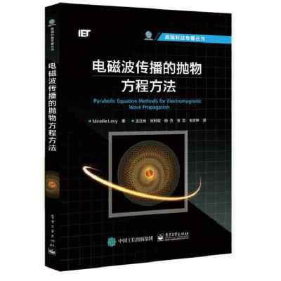[二手书旧书9成新]《电磁波传播的抛物方程方法》 /Mireille Levy(米瑞 · 利维) 著;王红光  译 电子工业出版社