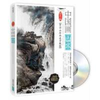 中国画山水(附DVD光盘1张),乐汉宁,成都时代出版社,9787546409580