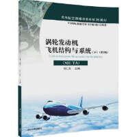 涡轮发动机飞机结构与系统(ME-TA)(下)(第2版),任仁良,清华大学出版社,9787302463030