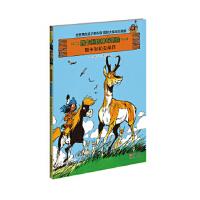 ��天�l�正版 雅卡利的神奇�v�U2 雅卡利和叉角羚 (瑞士)德里布,(瑞士)若布,余�� �F代出版社 9787514337