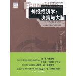 """神经经济学:决策与大脑(行为和实验经济学经典译丛;""""十二五""""国家重点图书出版规划)"""