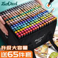 马克笔套装touch正品36色绘画儿童无毒48色彩色水彩美术生专用双头学生水溶性60/80色全套彩笔120/168色10