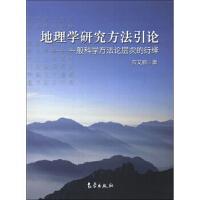 【二手书8成新】地理学研究方法引论:一般科学方法论层次的衍绎 贾文毓 气象出版社