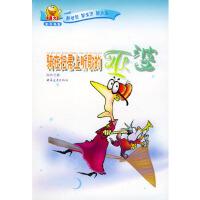 骑在扫帚上听歌的巫婆 张秋生 上海远东出版社 9787806613658【新华书店 正版保障】