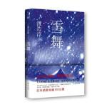 当天发货正版 雪舞 [日] 渡边淳一,周浩,汪燕 浙江文艺出版社 9787533938192磨铁图书