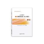义务教育美术课程标准(2011年版)解读