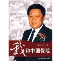 【正版二手书9成新左右】我和中国保险 秦道夫 中国金融出版社