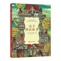 我的表达力训练故事书――波兰传说故事 提高孩子语言表达能力的情景式图画书