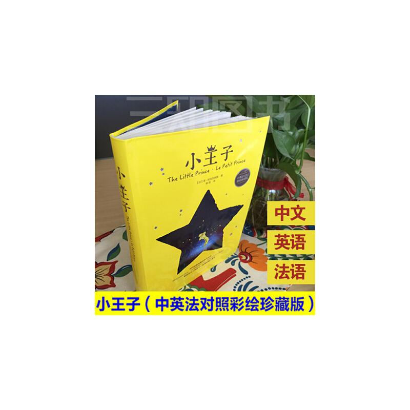 正版 小王子书(中法英三语对照版)世界名著原版小说中文版法语版英文版中英对照版英汉双语小说畅销经典读物外国文学书籍图书 中英法三语版