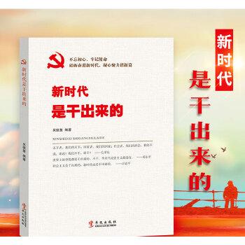正版现货 2018版 新时代是干出来的 不忘初心 牢记使命 华文出版社 9787507546330