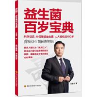 益生菌百岁宝典 王东升 四川科技出版社 9787536480605