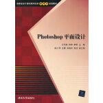 Photoshop 平面设计(高职高专计算机教学改革新体系规划教材)