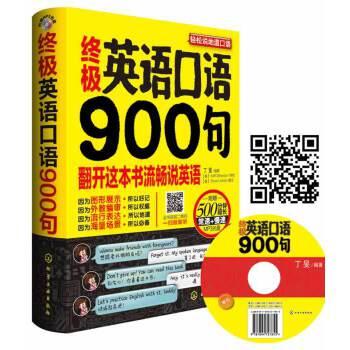 终极英语口语900句 郎平送给朱婷的外语学习书