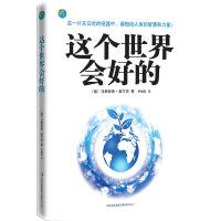 【正版二手书9成新左右】这个世界会好的 〔德〕马蒂亚斯・霍尔茨,尹婉虹 吉林出版集团有限责任公司