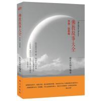《佛教故事大全 : 供施 ・ 因果篇》