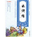 小学生新课标必读书目・注音美绘版 水浒传