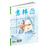 意林少年版合订本2019年22-24(总第91卷)