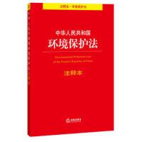 【正版二手书9成新左右】中华人民共和国环境保护法注释本 法律出版社法规中心 法律出版社