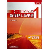 【正版二手书9成新左右】新视野大学英语:长篇阅读1(第2版 郑树棠 外语教学与研究出版社